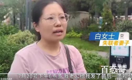 上海女子赶赴郑州地铁5号线寻夫 幸存者要努力争取一线生机