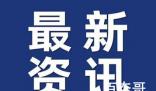 南京市一区域调整为高风险地区 带好口罩不聚众活动听从指挥