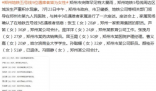 郑州地铁五号线9位遇难者名单公布 遇难的基本上都是女性