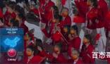 中方批美媒转播奥运用错误中国地图 到底是怎么回事?