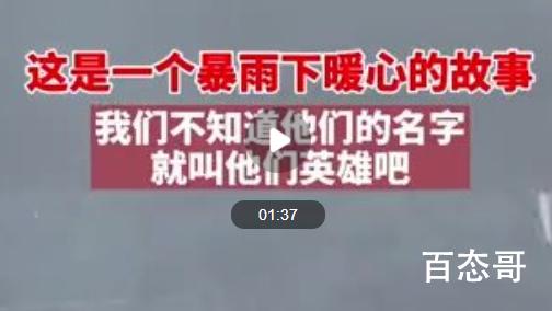郑州暴雨众人游泳破窗救下三人 致敬所有不顾个人安危冲上去的你们!