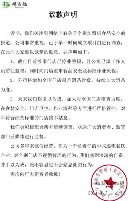 被曝卫生问题 杨国福麻辣烫致歉背后的真相让人震惊