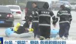 上海已有36.2万人成功转移 防患于未然!