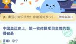蚂蚁庄园今日答案最新7.27 中国奥运史上,第一枚体操项目金牌的获得者是