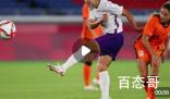 中国女足2比8惨败荷兰出局 差点被人踢成二位数