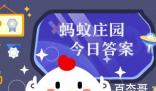 蚂蚁庄园今日答案最新7.29 本届东京奥运会上,为中国代表团夺得首金的是