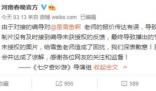 七夕奇妙游导演组致歉被指盗用图片 尊重文化,更要尊重人!