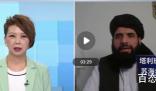 塔利班发言人接受央视专访 塔利班的谈判仍在继续