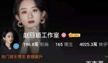 赵丽颖工作室被禁言 这才是中国娱乐圈正向发展的标志!