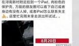 湖州iPad失主遭网暴:曾质疑归还者 真是可怜老哥了碰这么个人