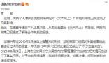 湖南卫视解除与钱枫的合作关系 背后的真相让人震惊!