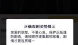 上海消保委点名扫黑风暴超前点播 现在的影视会员套路越来越多