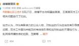 赵丽颖王一博工作室被平台约谈 赵丽颖王一博粉丝互撕结果