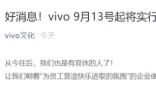 vivo9月13日起实行双休工作制 薪资没有降低真的是太幸福了