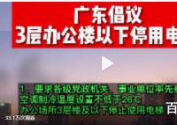 广东倡议3层办公楼以下停用电梯 既节约用电了又可锻炼身体